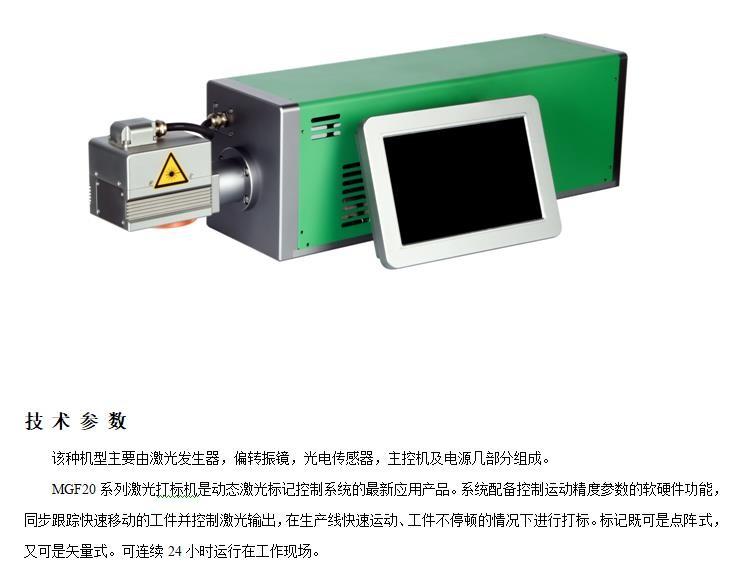 美多力供应潮州庵埠油墨喷码机激光喷码机 光纤20激光喷码机 厂家直销
