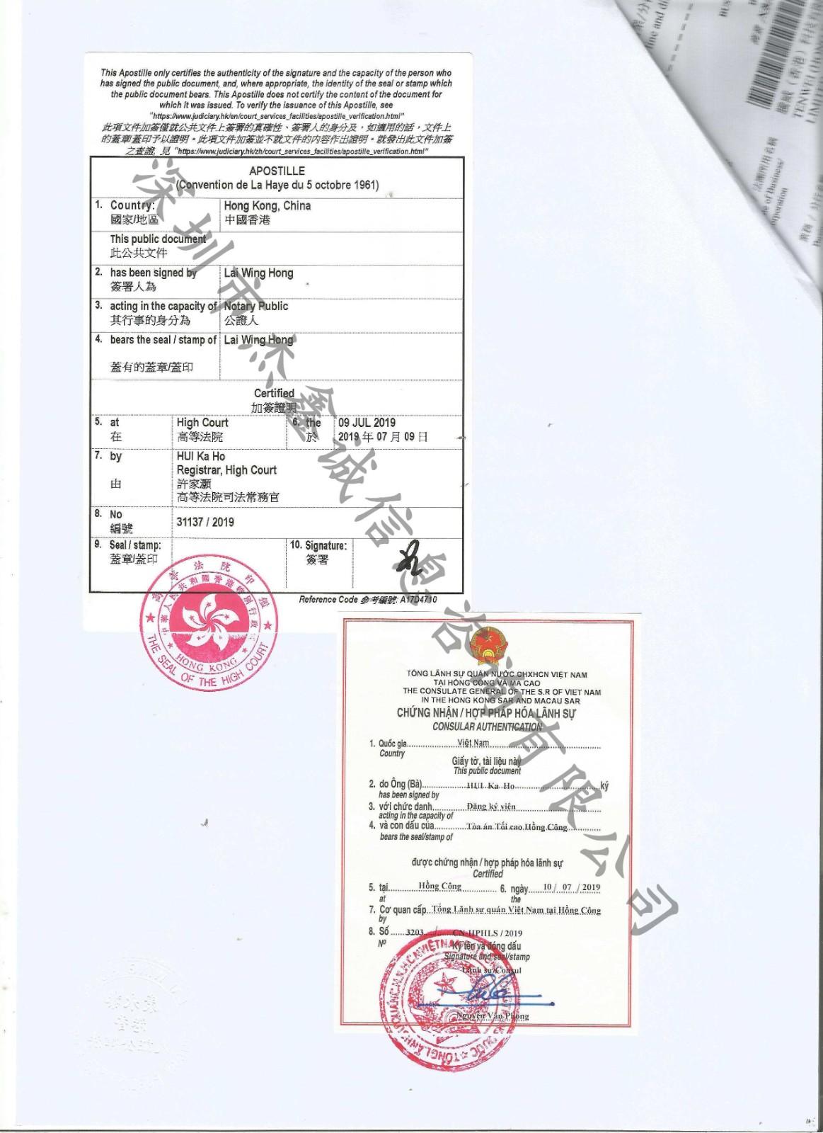 大使馆越南使馆认证 领事认证 价格优惠 快速下证