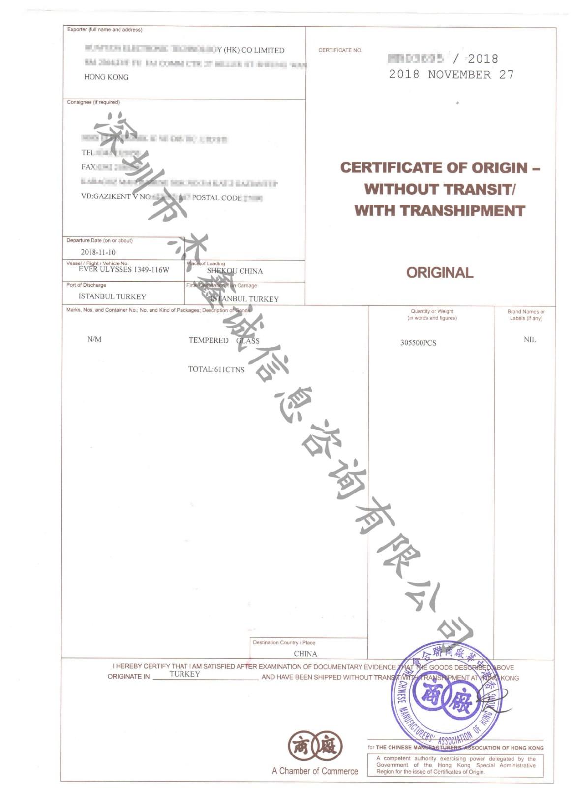 CO申请认证 原产地证CO申请 价格优惠 快速下证