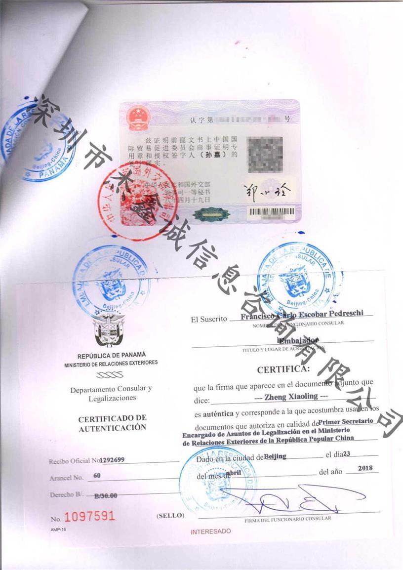 大使馆巴拿马使馆认证 领事认证 快速下证 价格优惠