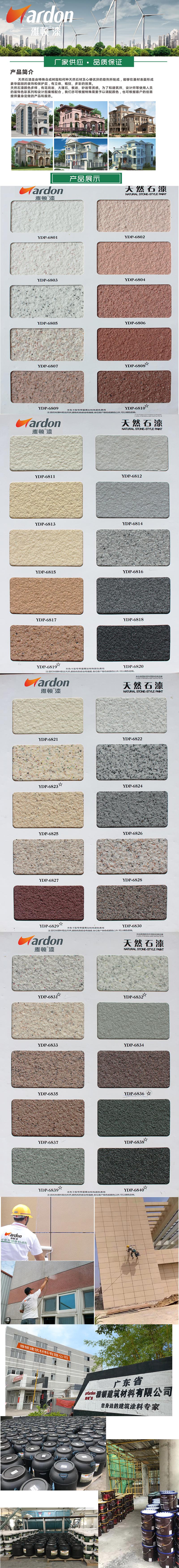 雅顿天然石漆图片产品4-20