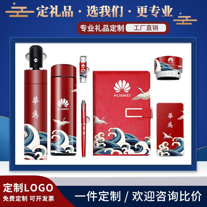 企业logo保温杯商务礼品套装定制 办公开业会议展会礼品
