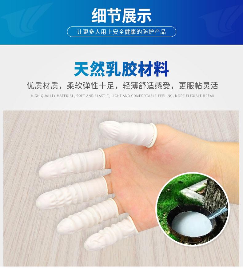 一次性手指套
