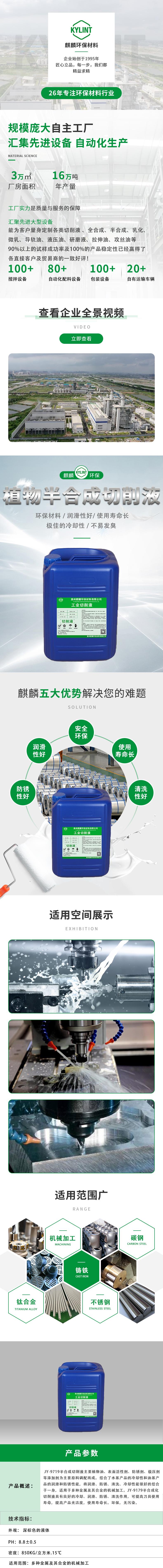 JY-9719植物半合成切削液