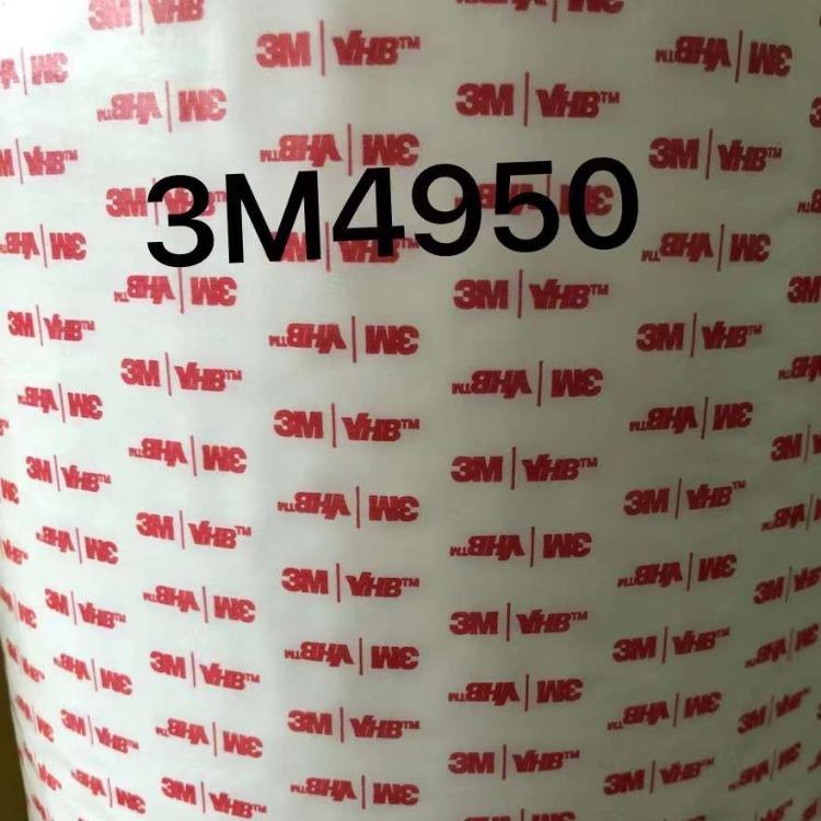 批量正品环保3M4950VHB双面胶  3M4926胶带  3M5604模切成型