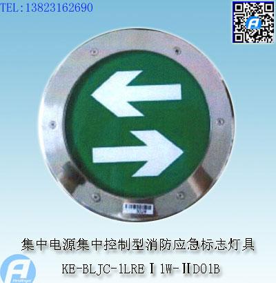 KE-BLJC-1LREⅠ1W-ⅡD01B集中电源集中控制型消防应急标志灯具1