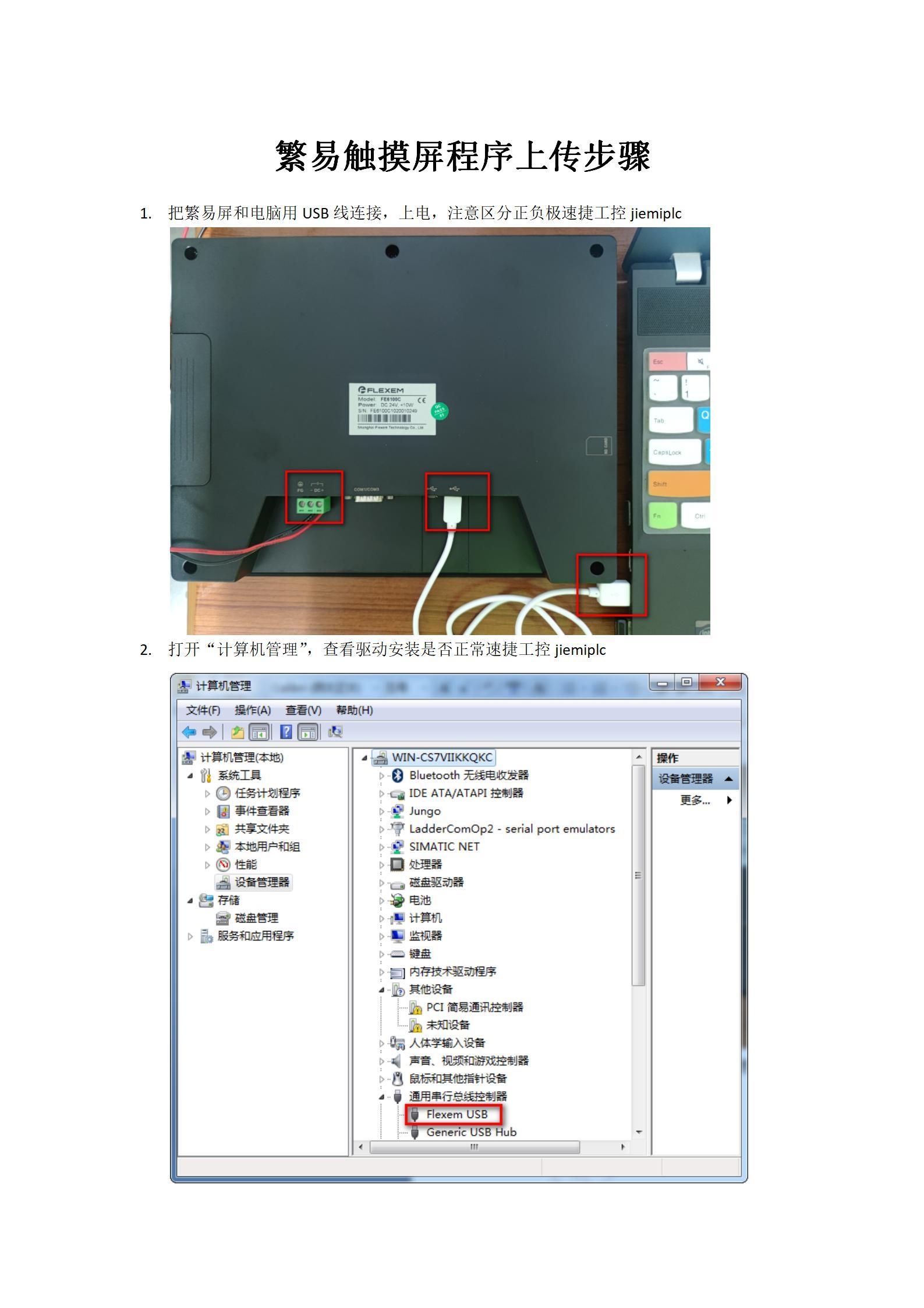 繁易触摸屏程序上载程序步骤_01