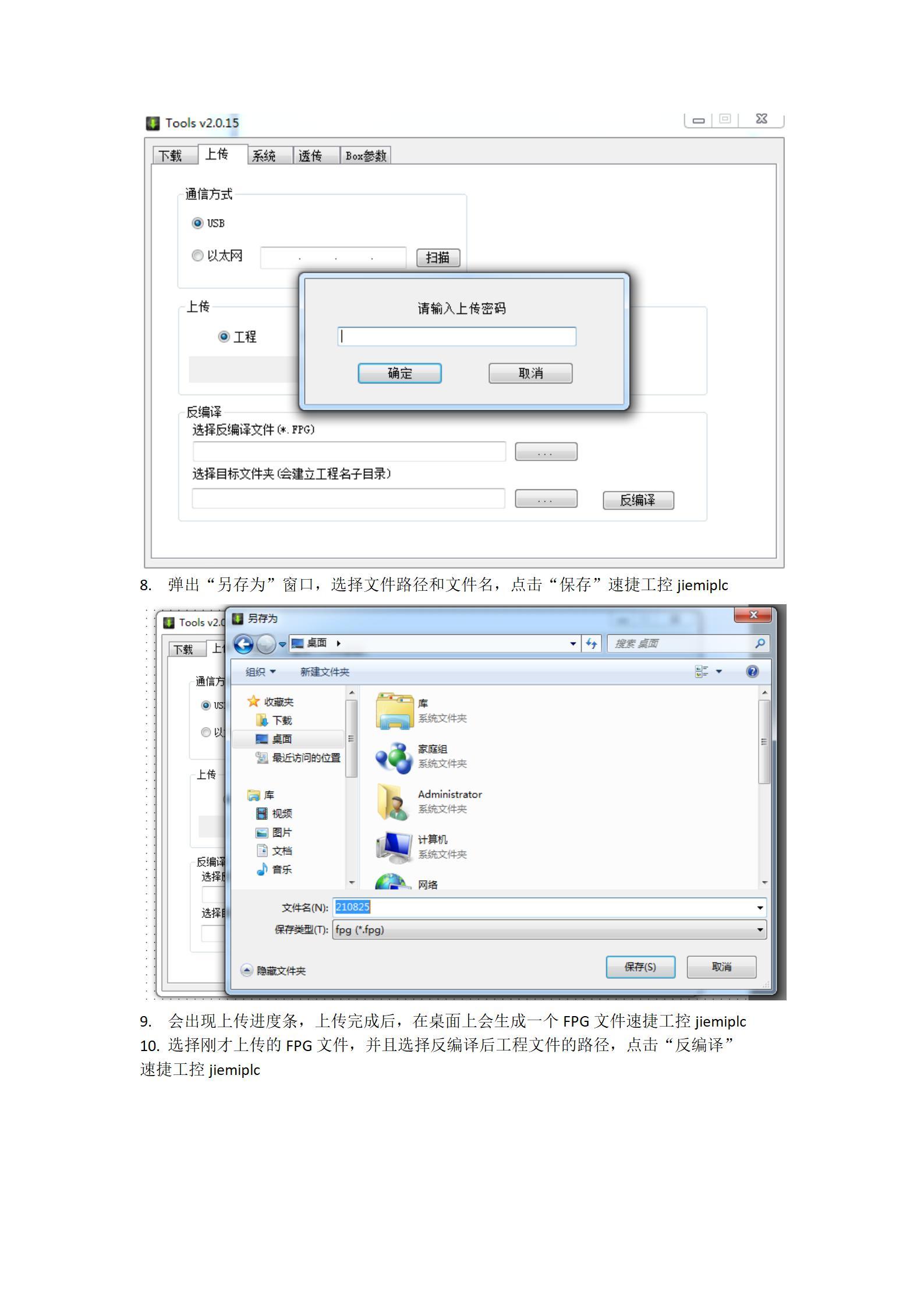 繁易触摸屏程序上载程序步骤_04