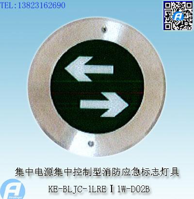 KE-BLJC-1LREⅠ1W-D02B集中电源集中控制型消防应急标志灯具1