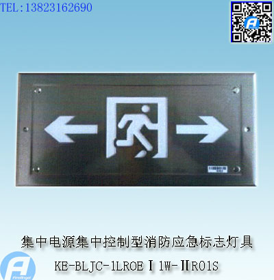 KE-BLJC-1LROEⅠ1W-ⅡR01S集中电源集中控制型消防应急标志灯具1