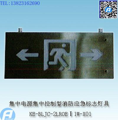 KE-BLJC-2LROEⅠ1W-X01集中电源集中控制型消防应急标志灯具1