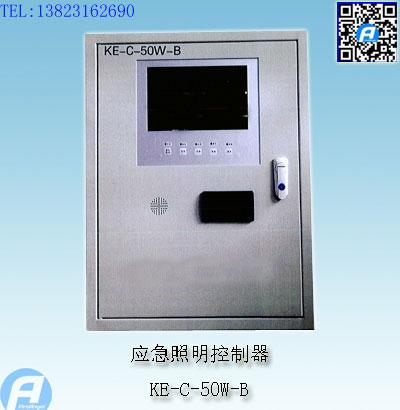 KE-C-50W-B应急照明控制器