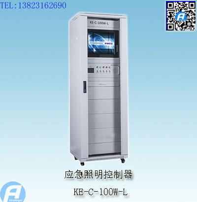 KE-C-100W-L应急照明控制器