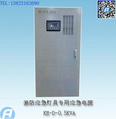 KE-D-0.5KVA消防应急灯具专用应急电源