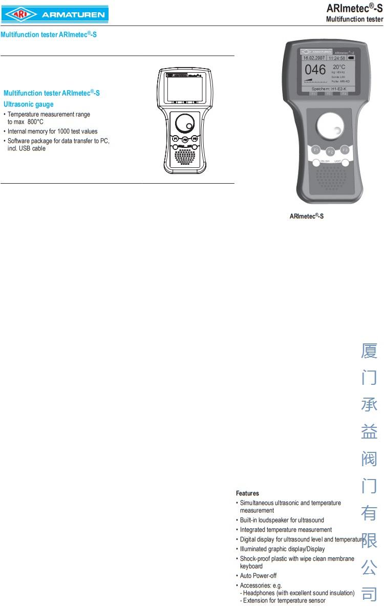 德国艾瑞ARI疏水阀检测仪4
