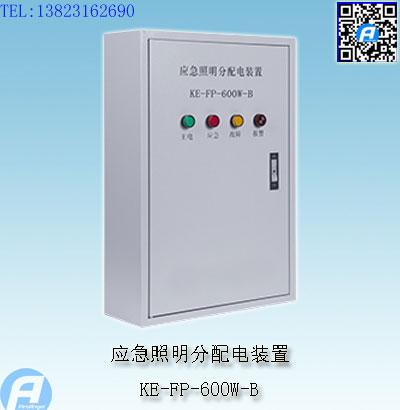 KE-FP-600W-B应急照明分配电装置