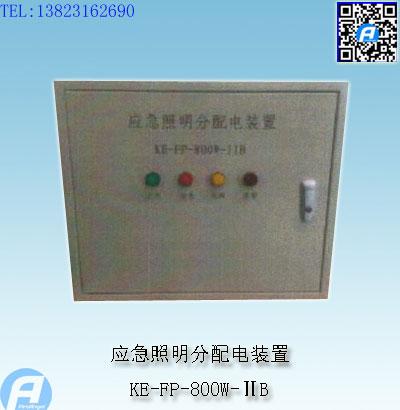 KE-FP-800W-ⅡB应急照明分配电装置