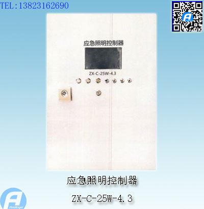 ZX-C-25W-4.3应急照明控制器