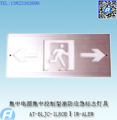 AT-BLJC-1LROEⅠ1W-ALEW集中电源集中控制型消防应急标志灯具1