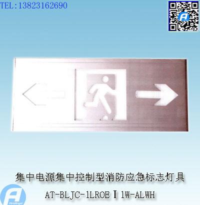 AT-BLJC-1LROEⅠ1W-ALWH集中电源集中控制型消防应急标志灯具1