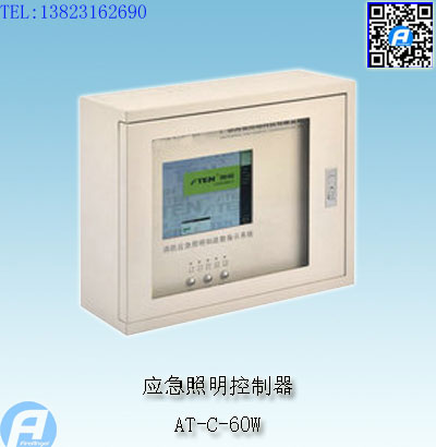 AT-C-60W应急照明控制器