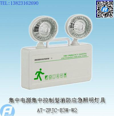 AT-ZFJC-E3W-W2集中电源集中控制型消防应急照明灯具