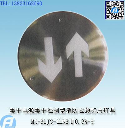 MG-BLJC-1LREⅠ0.3W-S集中电源集中控制型消防应急标志灯具