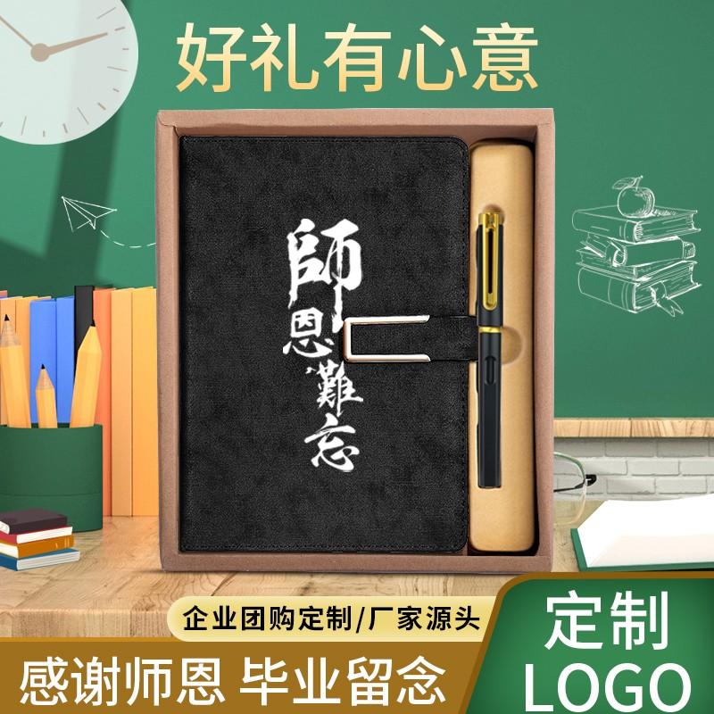 商务礼品套装定制logo简约a5记事本签字笔品套装pu笔记本