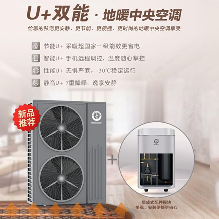 厦门空气能热水工程 纽恩泰空气能热水器 U+双能地暖中央空调 5匹空气能地暖中央空调安装