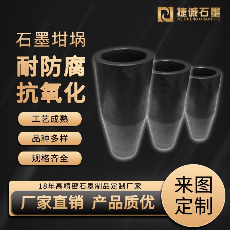 厂家直销石墨坩埚 气化铝真空镀膜石墨坩埚 熔炼金属石墨坩埚 石墨坩埚加工厂