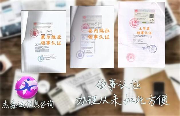 A农药登记证泰国使馆加签 海口证件流程