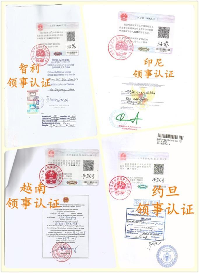 证书@经销协议菲律宾使馆加签