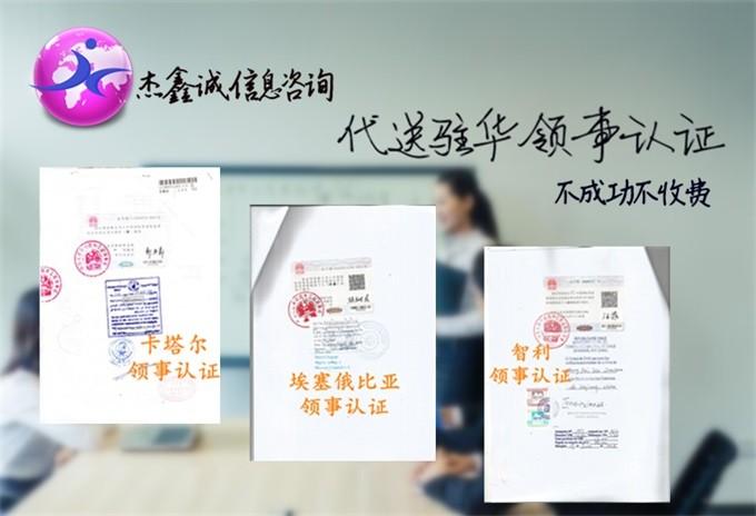 提供海口文件 中国CHIAN PI阿根廷领事认证