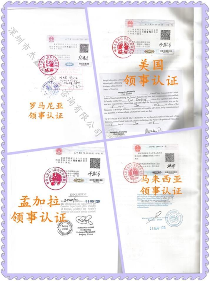 办理证书 注册授权书越南领事双认证 欢迎咨询