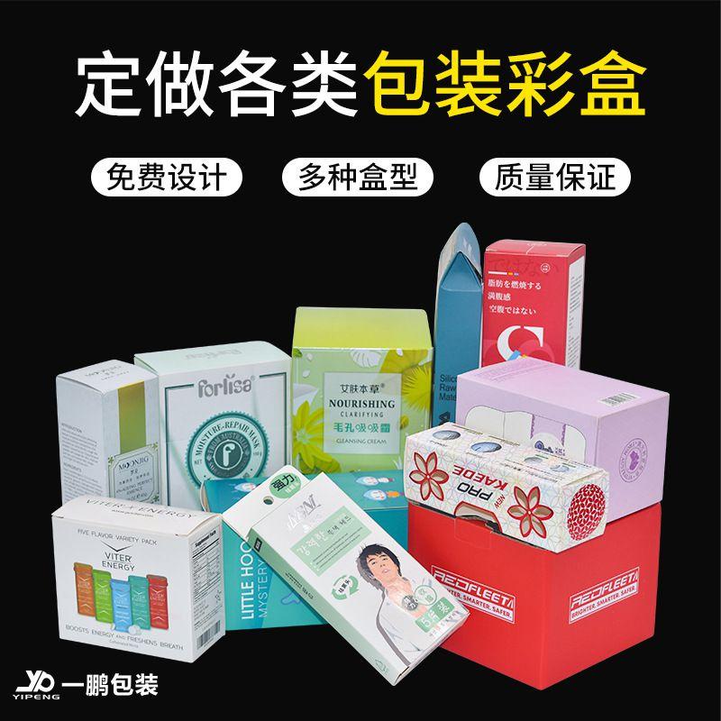 惠州惠东厂家供应酒盒书型单只盒彩盒定做免费设计打样